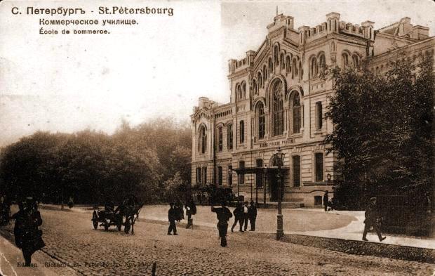 Коммерческое воспитательное училище им. П. А. Демидова (фото 1909 г.)