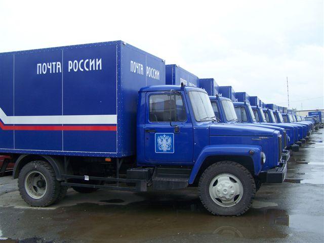 Автопарк Почты России