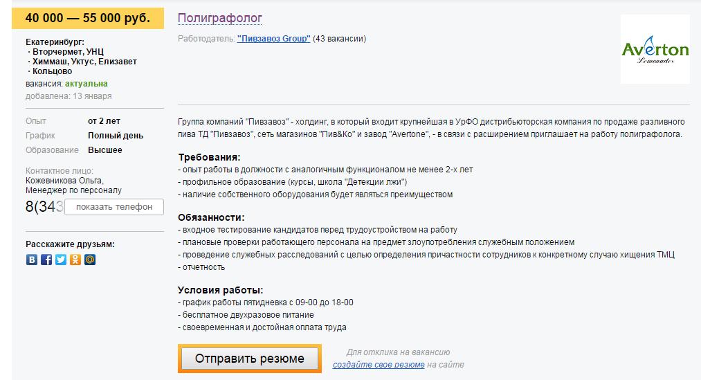 Скрин с сайта Rabota66.ru