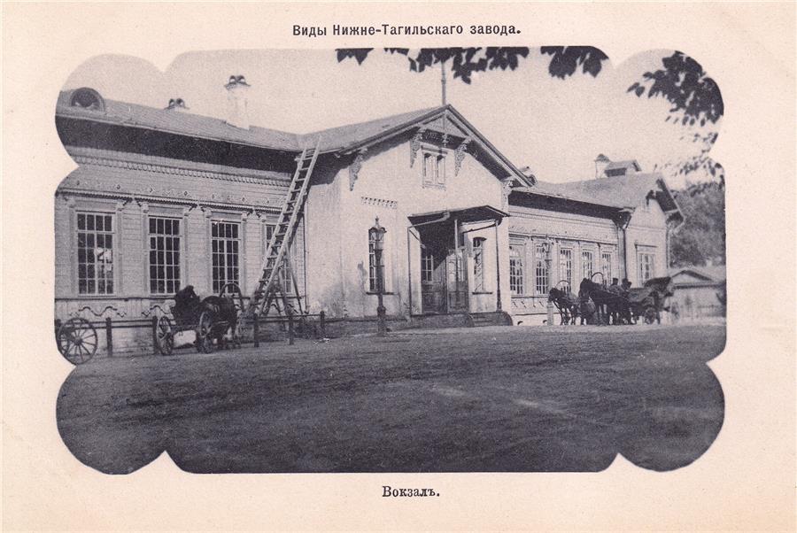 Вокзал станции Нижний Тагил, 1878 год. Вид со стороны перрона