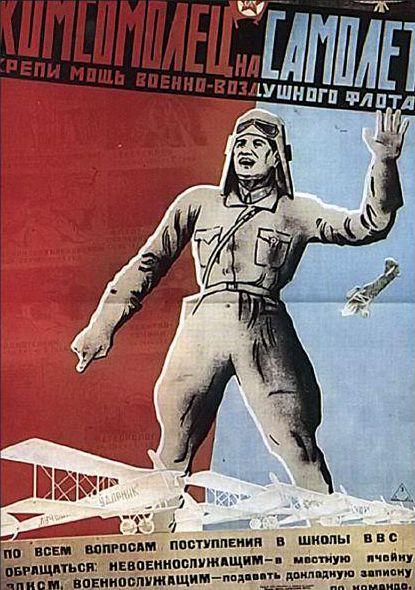Комсомолец – на самолёт! Лозунг IX съезда ВЛКСМ на агитплакате 30-х гг.