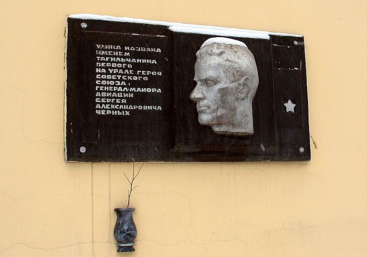 Мемориальная доска в память о С. А. Черных, установленная на доме по улице, носящей его имя