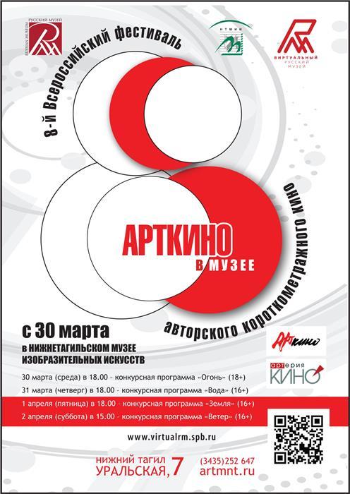 """Фестиваль короткометражных фильмов """"АРТкино"""""""