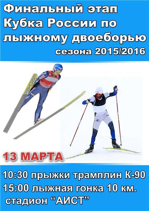 Финальный этап Кубка России по двоеборью 2016