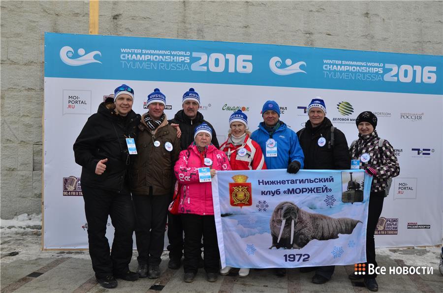 Команда тагильского клуба моржей
