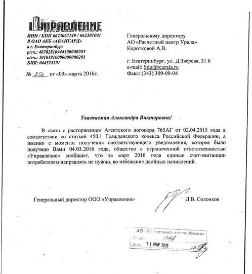 Письмо  в РЦ Урала (09.03.2016) (1)