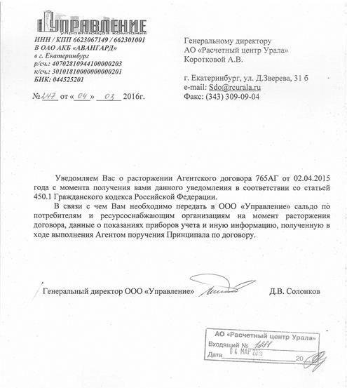 Письмо в РЦУ (04.03