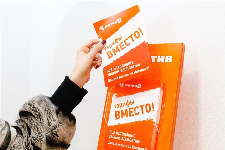 Каждый тарифы от МОТИВ — революция на рынке связи