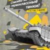 Не только в Нижнем Тагиле: 15-метровые танки появятся на фасадах зданий шести российских городов