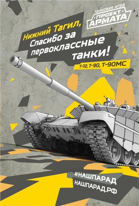 Нижний Тагил_Т-90МС