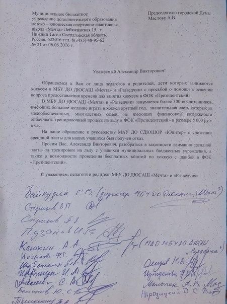 """Обращение родителей и педагогов, фото АН """"Между строк"""""""