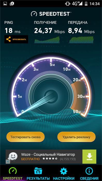 Поддержка 4G