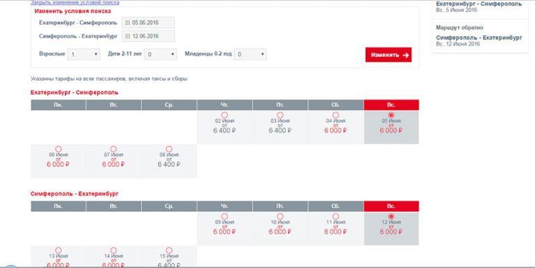 Быстрый поиск и заказ билетов на самолет из екатеринбурга в симферополь.