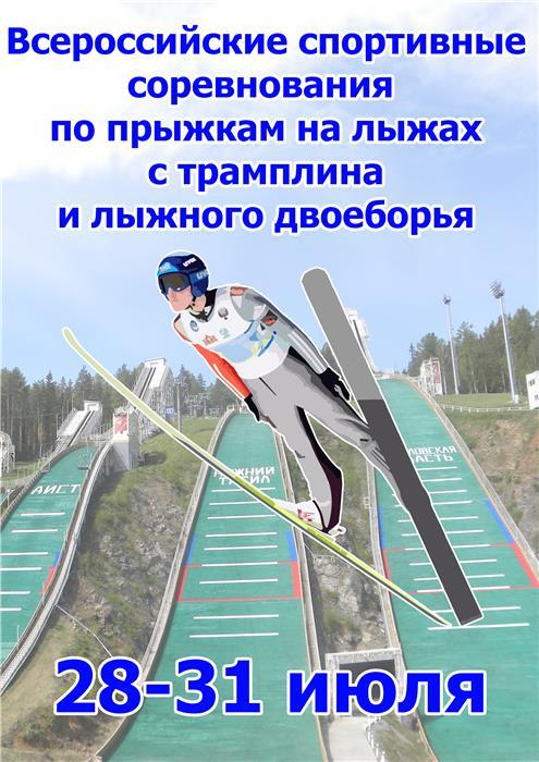 всеросссийские соревнования лето 2016