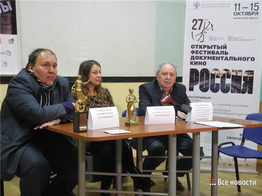 Андрей Титов, Анна Богачёва, Евгений Цигель  на пресс-конференции