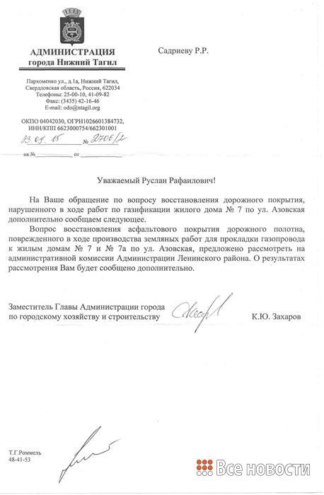 otvet-adm-po-transhee-azovskaya-7-ot-23-09-15