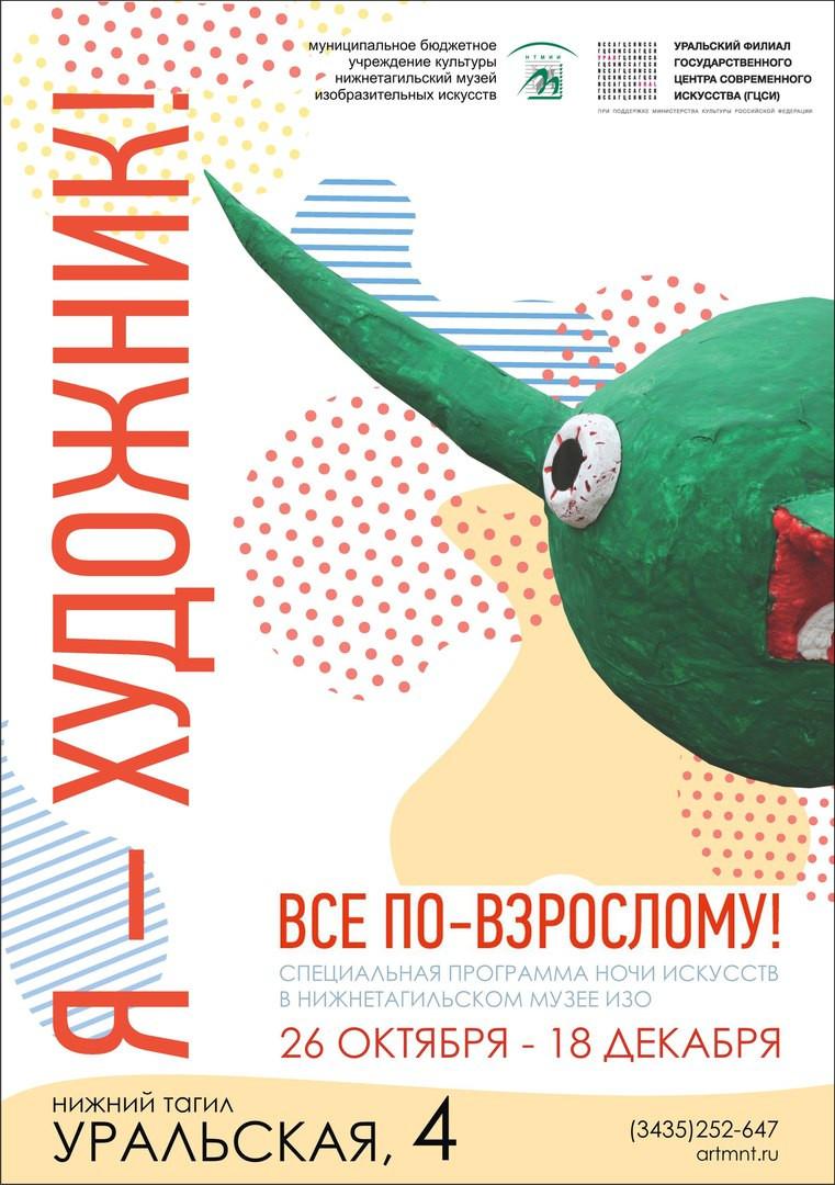 yahudozhnik
