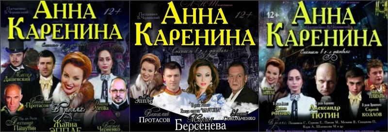 Афиши весенних и летних спектаклей Московского независимого театра