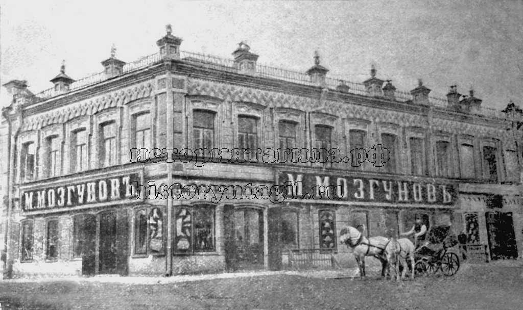 Первоначальный вид Дома Мозгунова, фото конца 19 века