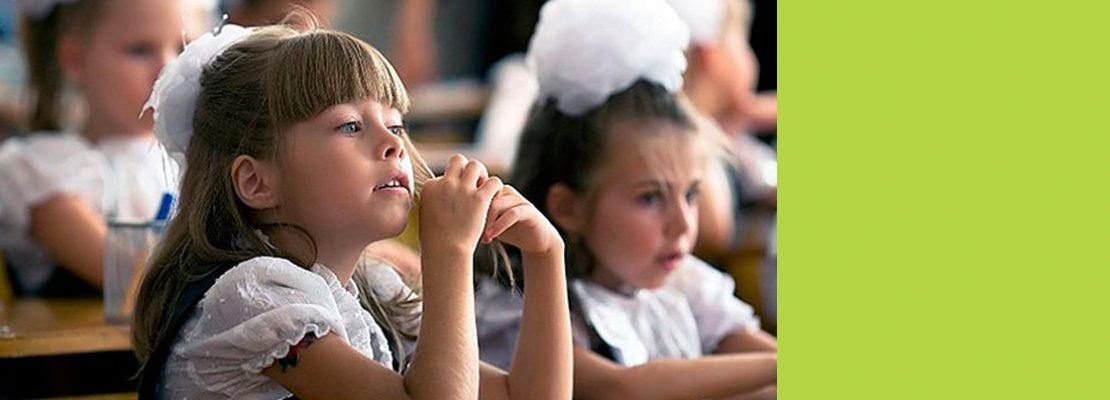 Заявления на приём в первый класс