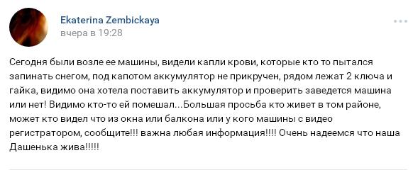 zembitskaya