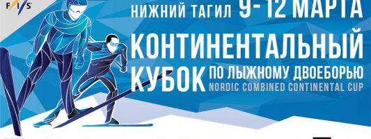 Финальные этапы Континентального Кубка по лыжному двоеборью примет Нижний Тагил