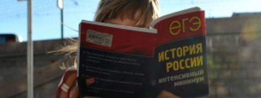 Обязательный ЕГЭ по истории может появиться в российских школах