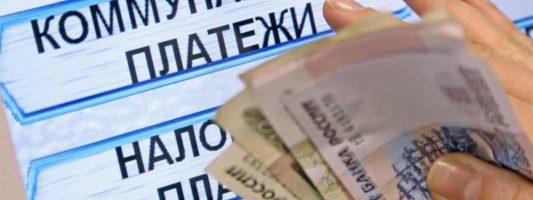 Долги населения за услуги ЖКХ превысили 1,3 трлн рублей