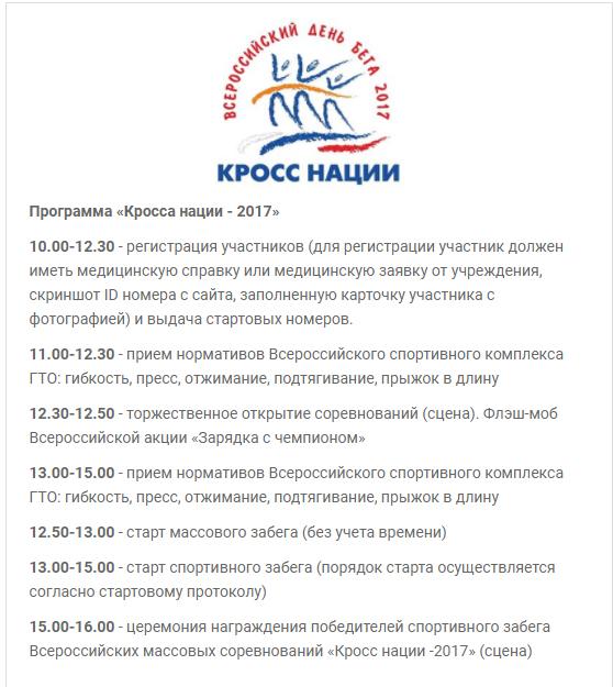 16сентября вМурманской области состоится «Кросс нации— 2017»