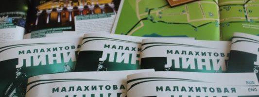 Тагильская «Малахитовая линия» стала лучшим туристским брендом