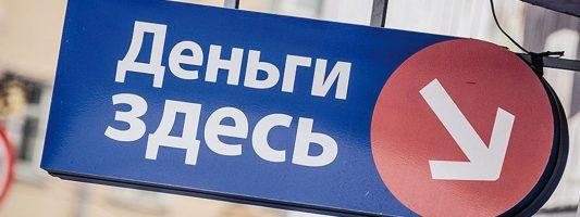 Россияне стали больше занимать, чтобы дотянуть до зарплаты