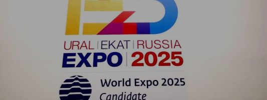 Президент Чехии Милош Земан поддержал Екатеринбург в заявке на ЭКСПО-2025