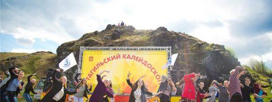 Фестиваль этносов из Нижнего Тагила попал в ТОП-200 лучших событийных проектов России