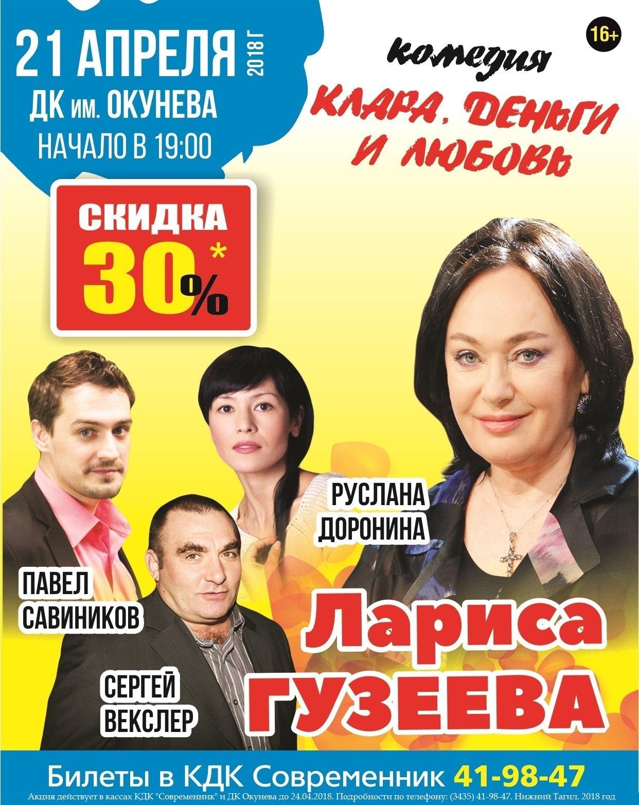 Лариса гузеева в театре купить билеты купить билеты в театр драмы калининград