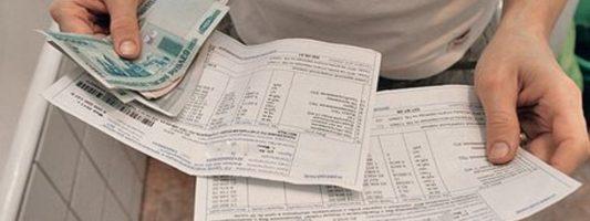 Мэрия: суммы в квитанциях за ЖКХ с 1 июля вырастут не больше, чем на 7%