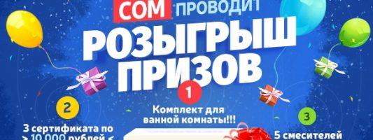 Интернет-магазин СОМ открылся и дарит подарки
