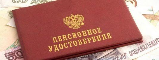 Госдума приняла закон об уголовной ответственности за увольнение предпенсионеров
