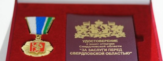 Директор музея и экс-директор завода – двое тагильчан получили знаки отличия «За заслуги перед Свердловской областью»