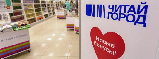 Еще больше интересных книг, красивых блокнотов и товаров для творчества: в Нижнем Тагиле открылся новый магазин «Читай-город»!