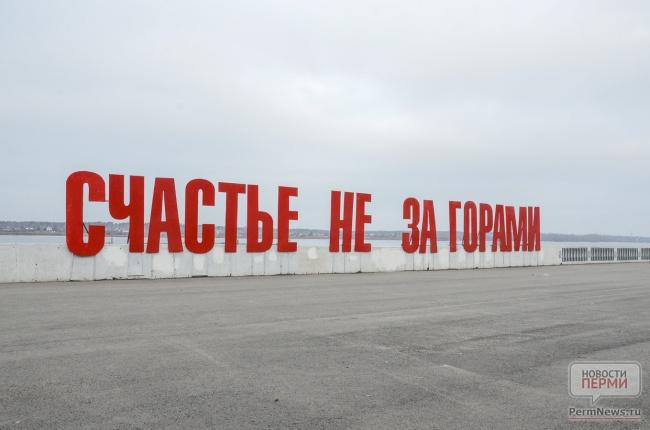 Оштрафован художник, заменивший «счастье» на«смерть» наарт-объекте вПерми