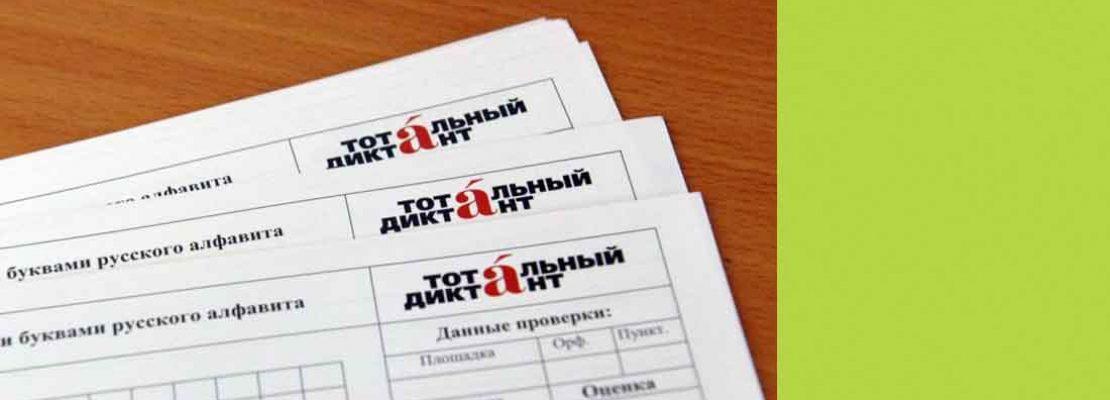Русский по средам