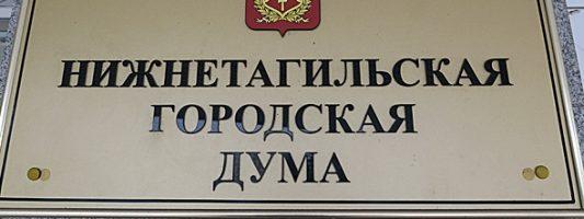 От 5 тыс до 8 млн – депутаты городской думы обнародовали свои доходы