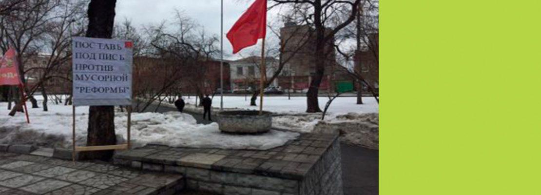Подписи против ТКО привезли в Москву