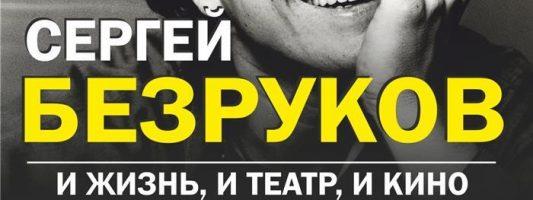 Сергей Безруков расскажет о жизни, театре и кино: смотрите новый моноспектакль в Нижнем Тагиле