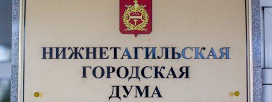 Без сенсаций.  Дума Нижнего Тагила не будет лишать мандатов депутатов, нарушивших антикоррупционное законодательство
