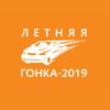 В Нижнем Тагиле ЕВРАЗ разыграет 25 тысяч рублей между участниками автоквеста  «Летняя гонка — 2019». Лучших ждут десятки призов от партнёров