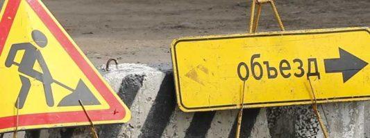 Мэрия назвала дату закрытия моста на Циолковского