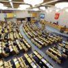 В Госдуме предложили запретить причастным к экстремистским организациям избираться в парламент