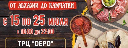 «От Абхазии до Камчатки»: в Нижнем Тагиле широко развернулась ярмарка фермерских деликатесов со всей России и СНГ