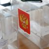 В Нижнем Тагиле аннулировали итоги выборов на участке после жалобы оппозиционерки